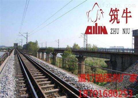 邢台铁路道钉锚固剂厂家直销17181188211