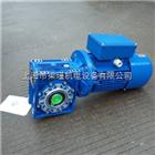 NMRW040NMRW040,紫光蜗杆减速机