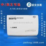 GSM防盗报警主机 无线防盗报警器