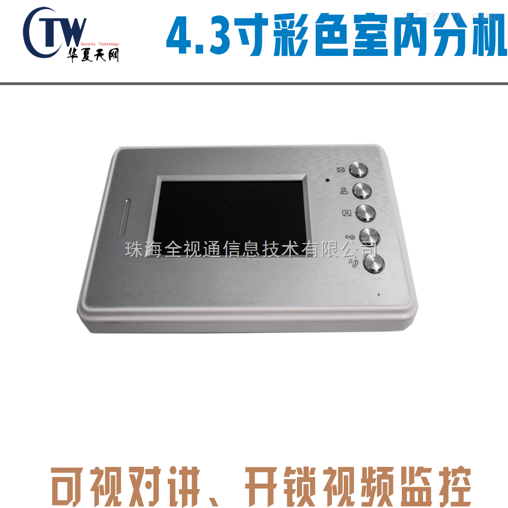 HD-0012-楼宇对讲 访客可视门铃 楼宇门禁系统 7寸彩色室内机 对讲厂家