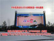 景德镇高品质电子LED显示屏