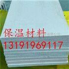 1200*600山东滨州环保矽質板