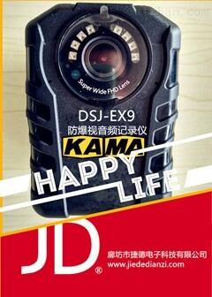 防爆视音频记录仪DSJ-EX9