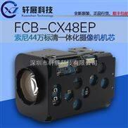 SONY索尼FCB-CX48EP/FCB-EX48EP標清一體化監控攝像機高速球監控數字標清機芯