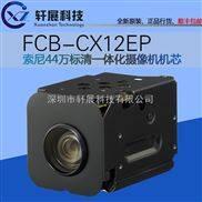 SONY索尼FCB-CX12EP/FCB-EX12EP標清一體化變焦航拍監控攝像機機芯