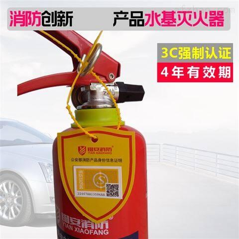 镒安消防水基灭火器3C强制认证家用车用新型环保灭火器