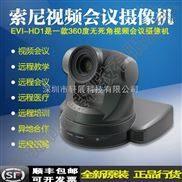 SONY索尼原装正品行货EVI-HD1视频会议摄像机20倍变焦会议摄像头