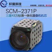 三星/SAMSUNG原裝正品SCM-2371P高清安防監控一體化攝像機機芯