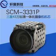 三星/SAMSUNG原装正品SCM-3331P高清变焦一体化监控摄像机机芯