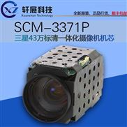 三星/SAMSUNG原裝正品SCM-3371P寬動態監控變焦一體化攝像機機芯