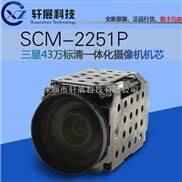 三星/SAMSUNG原装正品SCM-2251P红外感应监控一体化摄像机机芯