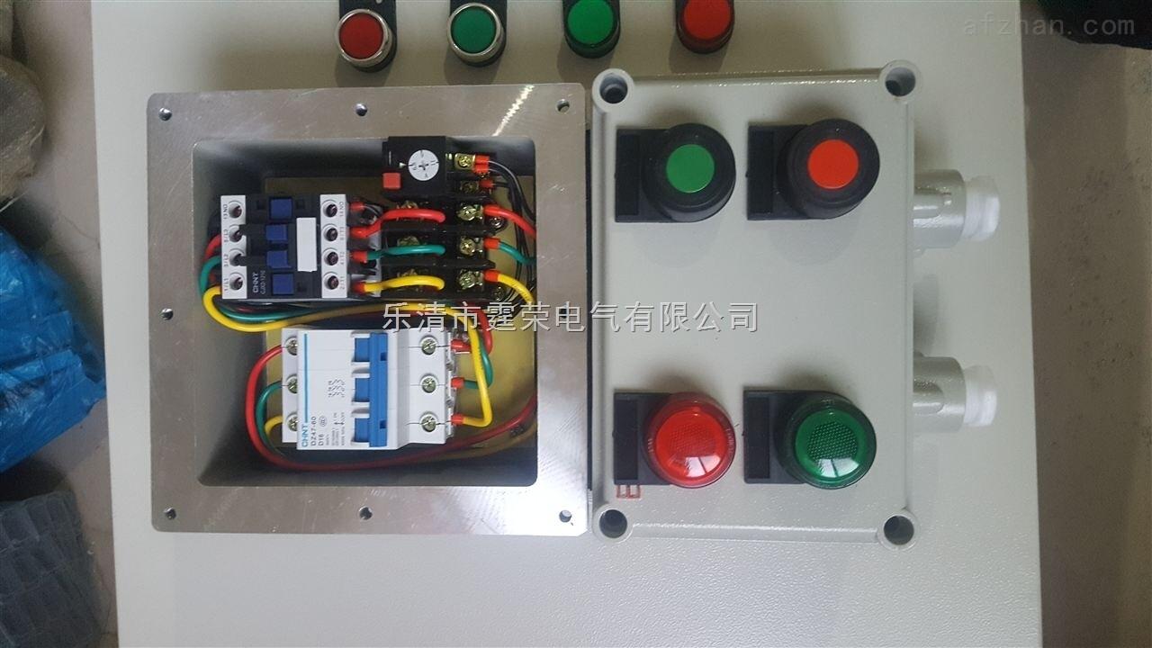 防爆综合磁力启动器bqc带总开关水泵控制