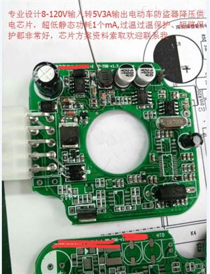 电动车gps防盗器供电ic防盗器ic滑板车ic仪表ic