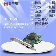 同三維T230-2D-同三維T230-2D 1 單路HDMI DVI 色差分量 超高清音視頻采集卡 2K