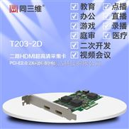 同三维T203-2D-二代2 双路HDMI超高清音视频采集卡(同三维T203-2D)2K直录播 医疗