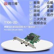 同三维T106-2D-二代1 单路SDI超高清音视频采集卡(同三维T106-2D)2K 直录播 医疗