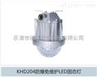 KHD204防爆免维护LED固态灯
