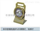 BXD防爆免维护LED手提灯 检修灯