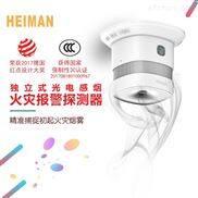 海曼HS1SA智能烟雾报警器独立式烟感探测器