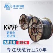 科讯电线电缆KVVP控制电缆 KVVP4*1 (50米)控制电缆
