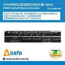 供4組不同的HDMI 矩阵切换延长器
