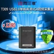 厂家直销 同三维T309 USB外置VGA高清视频信号采集卡盒