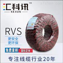 北京汇科讯线缆供应ZR-RVS-2*4.0 双绞线2芯4平方消防线红白线