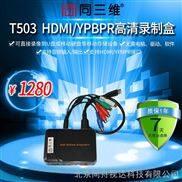 同三维T503 HDMI/YPBPR高清音视频录制盒采集(保存到U盘移动硬盘)