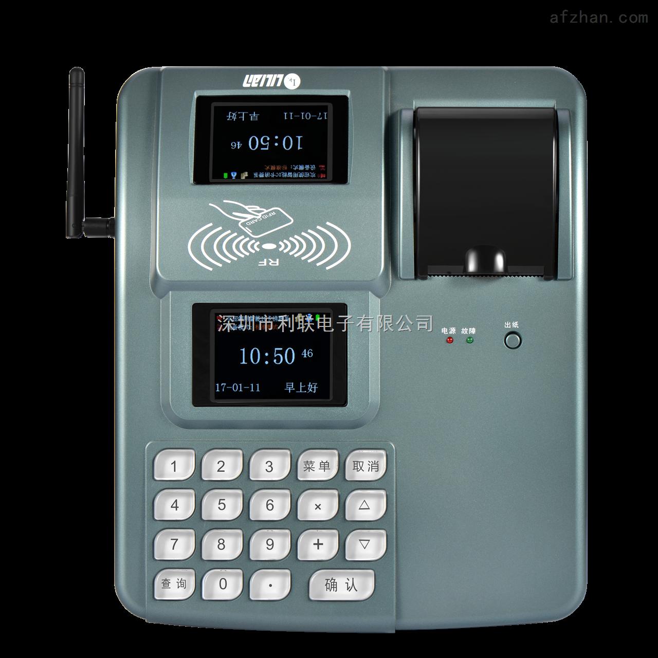 台式433无线联网 彩屏小票打印一体消费机