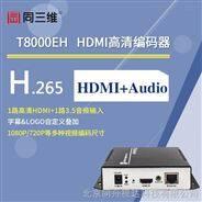 同三维T8000EH HDMI高清H.265音视频编码器