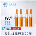 SYV-75-5(128编织网)视频线电线报价