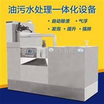 廚房油水分離器