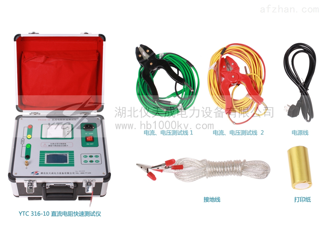 仪器仪表 电子电工 湖北仪天成电力设备有限公司 >>ytc316-10直流电阻