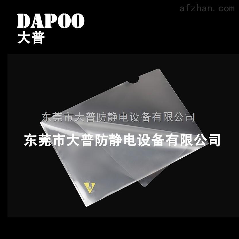 防静电彩色文件袋,L形防静电文件袋