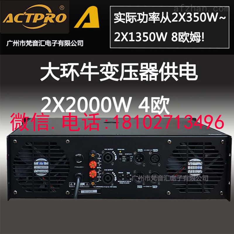 actpro-大功率功放机新款低音炮炮放 舞台专业音响 -.