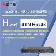 同三维T8000H41U 4路HDMI高清编码器