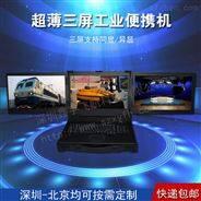 17寸三屏便携式军工工业便携机机箱定制电脑加固笔记本