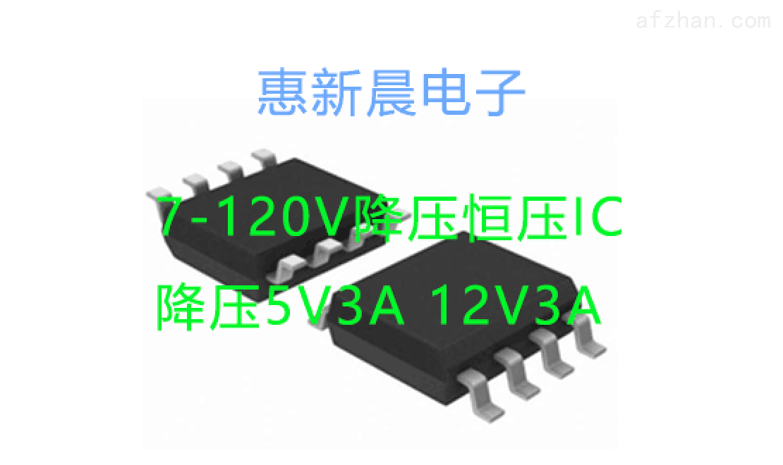 惠新晨低功耗高压DC转DC电动车IC 90V转5V