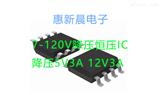 惠新晨电子DC转DC高压90V转5V12V降压IC芯片