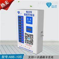 A66尚亿源10路投币电动车充电站