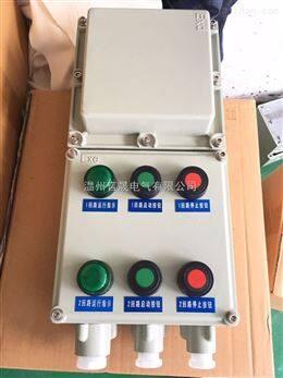 一控二防爆配电箱 电机启停正反转防爆控制箱