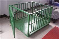动物电子畜牧秤/1.2×1.5米畜牧电子秤厂家