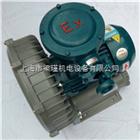 EX-G-2(1.5KW)吸尘防爆鼓风机