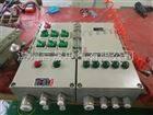BXMD53-6K100防爆照明动力配电箱厂家