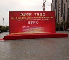 2016(杭州)国际社会公共安全产品博览会隆重开幕
