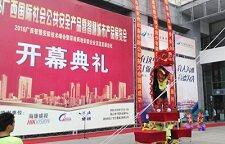 2017第十一届广西国际社会公共安全产品暨智慧城市产品展览会