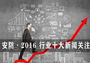 安防2016 行业十大新闻热点关注