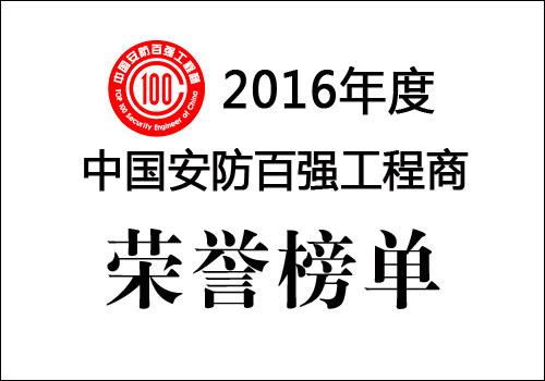 """""""2016年度中国安防百强工程商""""荣誉榜单"""