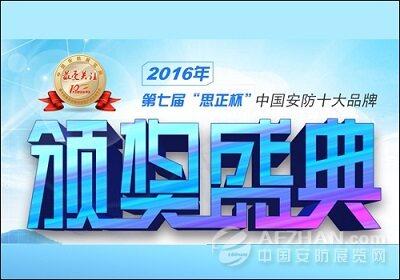"""""""第七届十大品牌暨百强工程商颁奖盛典""""参会指南"""