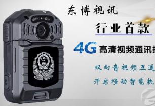 东博视讯智能4G执法记录仪助检察院执法迈上新台阶